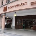 迪化街のステキ洋館「DECO COLLECT」でお茶タイムとお土産探し