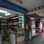 老茶と老店の香りプンプン「李正義茶行」