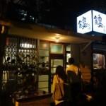 台北の深夜食堂!?「饞食坊」で台湾の酒と肴と人情を