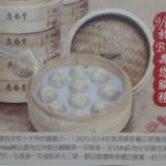 9/16、三越デパート南西店一館に『鼎泰豐』がオープンします!