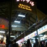 台湾に来たらハズせない、台湾最強の観光スポット「士林夜市」