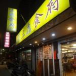 有名シェフの店「三鱻食府」で紅麹料理ほか各種中華を手軽に味わおう!