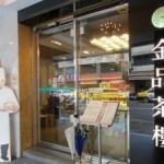 美味しい中国茶と小巃包を同時に味わえる「金品茶樓」へ
