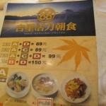 24時間飲茶店の朝食セット(吉星港式飲茶)