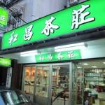 出会いのある茶葉店「和昌茶荘」