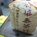 茶葉の目利きが仕入れる信用高い老舗「林華泰茶行」