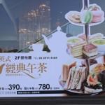 『神旺商務酒店』のアフタヌーンティーは、お手頃価格で超穴場!