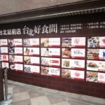 新光三越・台北站前店B1-2Fが新装オープン!!