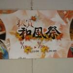 台北の高島屋と台中のSOGOで開催される日本物産展のご案内です!!