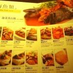 果物と組み合わせた料理が味わえる、台湾料理店『滿穂』に注目!!