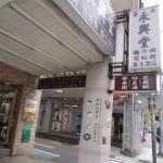 薬局みたいな!?「香港永興堂」で香港発健康スイーツ