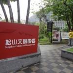 『スヌーピー65周年特別展』が「松山文創園區」で開催中です。