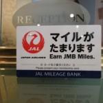 台湾でもJALやANAのマイルが貯まります♪