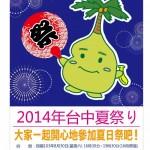 台中日本人学校の夏祭りのご案内です