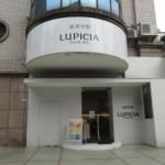 【閉店】『LUPICIA』で、台湾限定フレーバー烏龍茶をお土産にいかがですか?