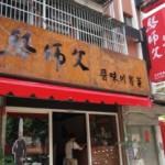 『駱師父 醤味川客菜』は、四川と客家料理を同時に堪能できます。