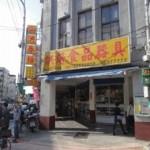 『洪春梅西點器具店』で鳳梨酥の材料が買えますよ~!