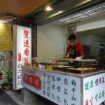 雙連朝市の『雙連香蔥花捲』で絶品惣菜パンを買ってみた~!!