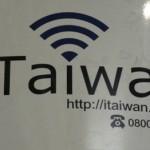 Free-WiFi「i♥Taiwan」を利用して、台湾旅行をもっと便利に楽しく♪