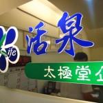 マッサージ師の技術にバラつきなし!しかも日本人経営の優良店「活泉養身世界」