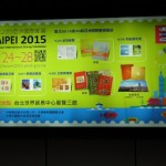 4/24~28、台北で『第30回アジア国際切手展』が開催されます。