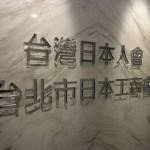 東日本大震災4周年関連行事のお知らせ@台湾