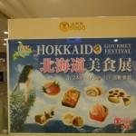 3/24~4/6、SOGO忠孝館で『北海道物産展』が開催されます。