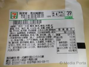 黒胡椒雞排2