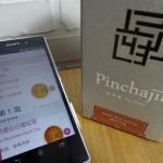 アプリが飲み頃をお知らせ!「品茶集」でのほほん台湾茶タイム
