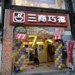 三商巧福では~5/23まで、原汁牛肉麺と紅燒排骨飯が『77元』!
