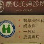 日本語OKの康心クリニックで、美肌をGETしたついでに婦人科健診♪