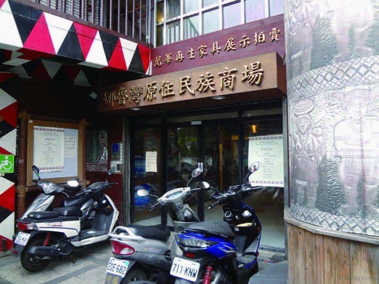 娜魯灣原住民族商場 (貓頭鷹文化館)