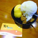 必食! 天然果汁使用の 手づくりアイスクリーム