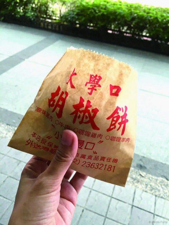 大學口胡椒餅