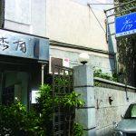 ひとりでふらっと入れる 上海料理の老舗レストラン