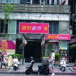入口にはお土産コーナーも 便利な台湾の地元スーパー