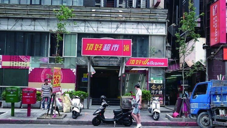 頂好 (超市)(東光DK)(Wellcome super)