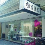 裏道にひっそり佇む メイドイン台湾の美しい陶器店