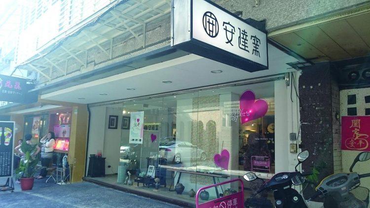 安達窯(ANTA POTTERY)(中山店)