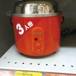 大型スーパーや家電店で レトロでかわいい台湾風家電をゲットしよう!