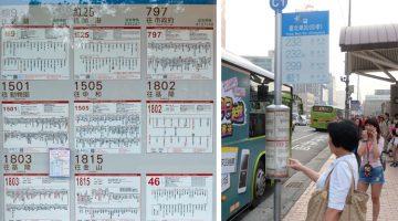 これで解決! 台北市バスの乗り方教えます