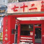 牛骨スープ麺が人気の店「七十二牛肉麵店」