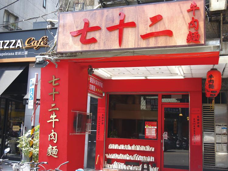 七十二牛肉麵店