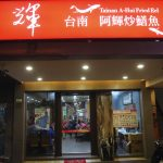 台北で台南名物を堪能 「台南 阿輝炒鱔魚」