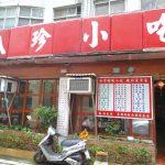 四平街市場近くの安旨食堂「八珍小吃」