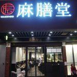 洗練された新感覚の麺店「麻膳堂」
