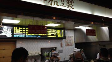 善導寺の阜杭豆漿もいいけど台北駅近の豆漿もおすすめよ。