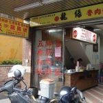 圓環そばの老舗食堂エリアへ「龍縁 魯肉飯」