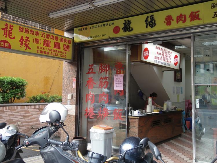 龍縁 魯肉飯