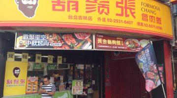 日本にも上陸したあの魯肉飯を台北の中心で食べてみる。